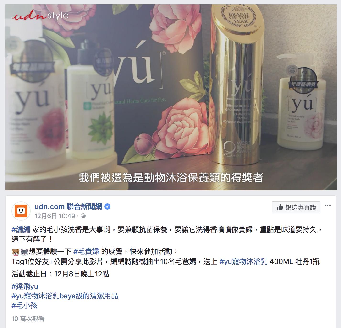 yu寵物沐浴乳baya級的清潔用品
